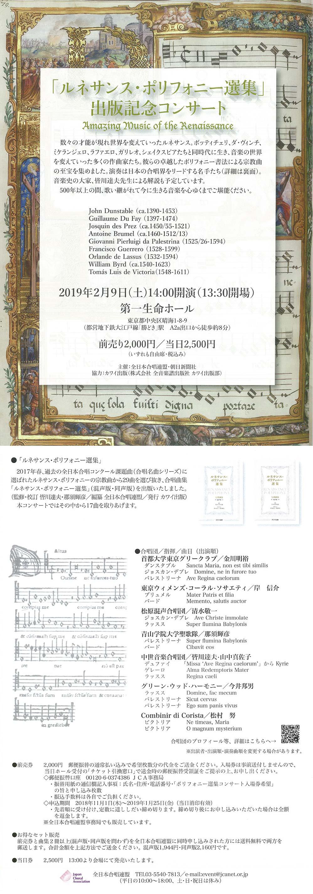 ルネサンス・ポリフォニー選集出版記念コンサート